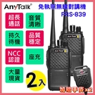 【AnyTalk】FRS-839 遠距離 業務型 無線電對講機 2入+加贈手麥*2 車隊 露營 保全 NCC 免執照