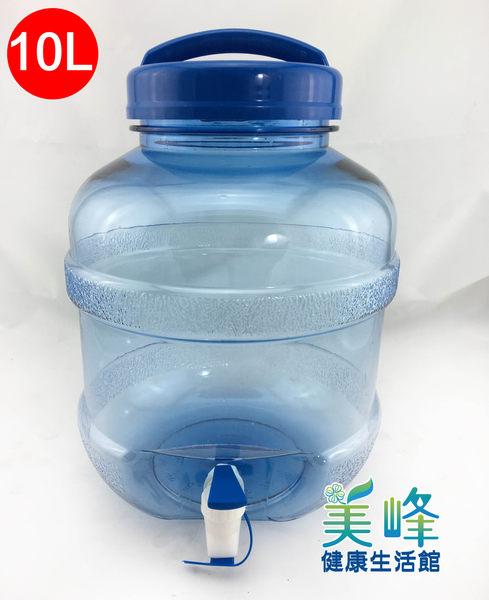 台灣製造食品級PC水桶、礦泉水桶、儲水桶、塑膠水桶,10L含水龍頭一個340元