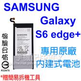 【贈8件拆機工具】三星 SAMSUNG Galaxy S6 edge+ G9287 需拆解手機 內建式原廠電池/BG928ABE/3000mAh-ZY