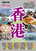 (二手書)香港 真正香港人推介!
