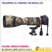 @3C 柑仔店@ 若蘭砲衣 ROLANPRO for TAMRON 150-600mm G2
