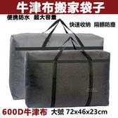 加厚牛津布600D耐重搬家行李袋 大號72x46x23cm 大容量 行李袋 搬家袋
