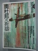 【書寶二手書T5/翻譯小說_JEB】奧杜邦的祈禱_伊(土反)幸太郎