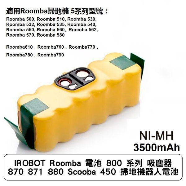 irobot roomba 800電池 (電池全面優惠促銷中) 系列 吸塵器 870 871 880 885 Scooba 450 掃地機器人