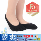 瑪榭 乾爽 低口止滑隱形五趾襪-素面(22~24cm) MS-21072