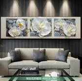 (交換禮物)臥室床頭掛畫現代客廳裝飾畫3D立體浮雕沙發背景牆畫餐廳壁畫花卉 XW