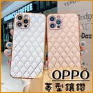 菱格紋 OPPO Reno5 5G Reno4 Pro R17 R15 菱形 保護套 鏡頭精準孔設計 全包邊軟殼 防摔 素面 手機殼