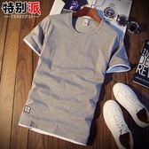 【免運】正韓短袖T恤 男裝夏季新款韓版時尚假兩件青年潮男圓領體恤打底衫
