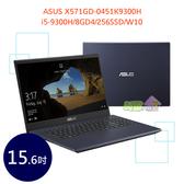 ASUS X571GD-0451K9300H 15.6吋 ◤0利率,送5豪禮◢ 筆電 (i5-9300H/8GD4/256SSD/W10)