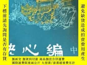 二手書博民逛書店快心編罕見中Y182287 天花才子 春風文藝出版社 出版198