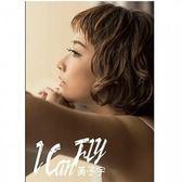 黃子宇 I Can Fly CD附DVD 寫真精裝特輯 (OS小舖)