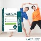 【南紡購物中心】【GNC 健安喜】LAC Full-Cal™優鎂鈣(30包/盒)