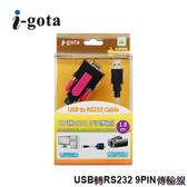 i-gota 愛購它 USB轉RS232 9PIN 傳輸線 1.8M