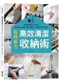 高效清潔收納術:潔客幫親授打掃技巧,step by step照著步驟做,輕鬆打掃