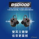 [鼎立資訊] BSD1000 真無線雙耳藍芽耳機 黑 真無線/單人雙耳/雙人共享藍牙耳機