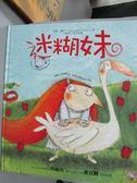 【書寶二手書T7/少年童書_ZKJ】迷糊妹_安娜.蘿拉_無光碟