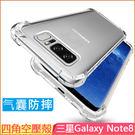 四角空壓殼 三星 Galaxy Note 8 手機殼 防摔散熱 空壓殼 N950F 手機套 軟殼 三星 note8 保護套 保護殼