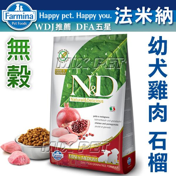◆MIX米克斯◆Farmina法米納-幼犬無穀糧-雞肉石榴(小顆粒GD1)-7kg ,WDJ推薦