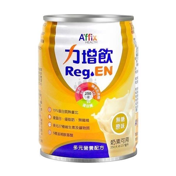【南紡購物中心】【Affix艾益生】力增飲多元營養 237ml*24/箱X2箱