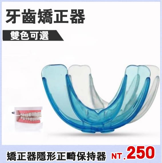 售完即止-牙齒矯正器 隱形正畸保持器齙牙拳擊護齒 防磨牙套6-8(庫存清出S)