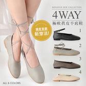 (限時↘結帳後1280元)BONJOUR☆4WAY極軟手工真皮平底鞋 made in taiwan(6色)