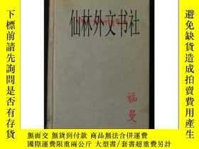 二手書博民逛書店【罕見】中國獵影 近代馬可波羅中國遊記 Horizon Hunt