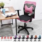 凱堡 柯尼高CP值T手電腦網椅 電腦椅 辦公椅 開學 書桌椅【A07868】