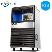 冰仕特制冰機68KG商用奶茶店設備家用小型大型全自動冰塊制作機  享購  igo  220v