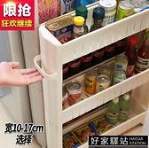 夾縫收納架可行動窄冰箱間隙縫隙收納整理架廚房浴室置物架子 MBS