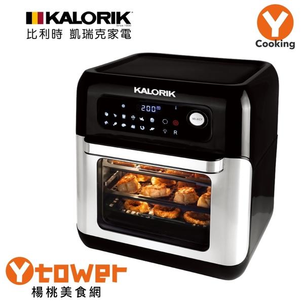 【KALORIK凱瑞克】旋轉氣炸烤箱10L(標準配件版)