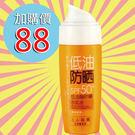 加購4-低油脂防曬水乳液SPF50-魚腥草 50g(福利品:2018/04/30到期)
