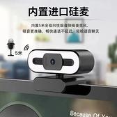 電腦攝像頭 電腦攝像頭4K帶補光燈usb臺式筆記本1080P超高清網課視頻直播美顏
