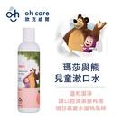 oh care 歐克威爾 瑪莎與熊兒童漱口水 250ml-水蜜桃