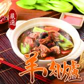 台灣現貨! 古法慢燉 精燉養生羊肉爐 羊肉爐調理包 調理包 料理包 火鍋湯 【YA0005】