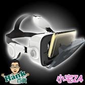 ★7-11限今日299免運★小宅Z4 VR眼鏡 立體聲耳機 送海量資源【C0141】