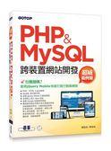 (二手書)PHP&MySQL跨裝置網站開發:超威範例集