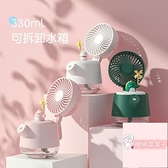 小型迷你超靜音加濕器電扇噴霧制冷空調風扇桌面搖頭插電usb【櫻桃菜菜子】