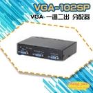 高雄/台南/屏東監視器 VGA-102SP VGA 一進二出 分配器 1組VGA訊號轉換成2組同時輸出