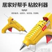 熱熔槍德國熱熔膠槍家用兒童手工制作膠槍熱熔高粘強力膠棒溶熱電 JRM簡而美