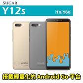 SUGAR Y12s 16G 5.45吋 智慧型手機 0利率 免運費
