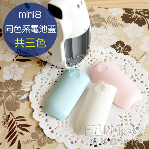 菲林因斯特《 mini8 同色系電池蓋 共三色 》fujifilm 富士 mini 8 拍立得相機專用 副廠電池蓋
