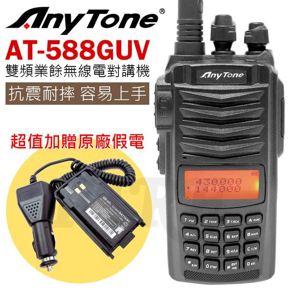 ◤送原廠假電◢ AnyTone 雙頻業餘無線電對講機 AT-588GUV 防干擾 碼錶功能 抗摔耐震
