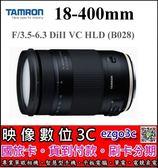 《映像數位》TAMRON 騰龍 18-400mm F/3.5-6.3 DiII VC HLD (B028)含原廠遮光罩【俊毅公司貨 3年保】***