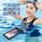 手機防水袋潛水套觸屏水下拍照氣囊可漂浮游泳臂帶蘋果華為通用 卡布奇諾