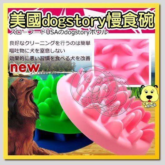 【zoo寵物商城】美國dogstory中大型犬專用促銷化慢食碗27.5cm