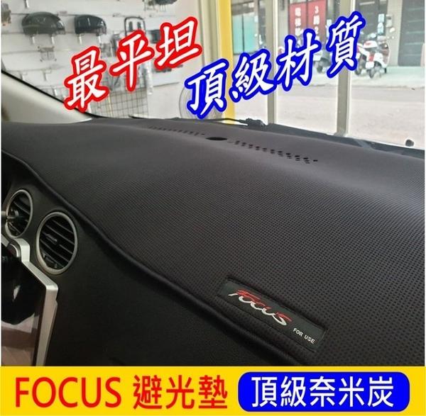 福特FOCUS【儀錶板避光墊-奈米碳】2005-2021佛克斯FOCUS MK4 ST wago竹炭前遮陽墊