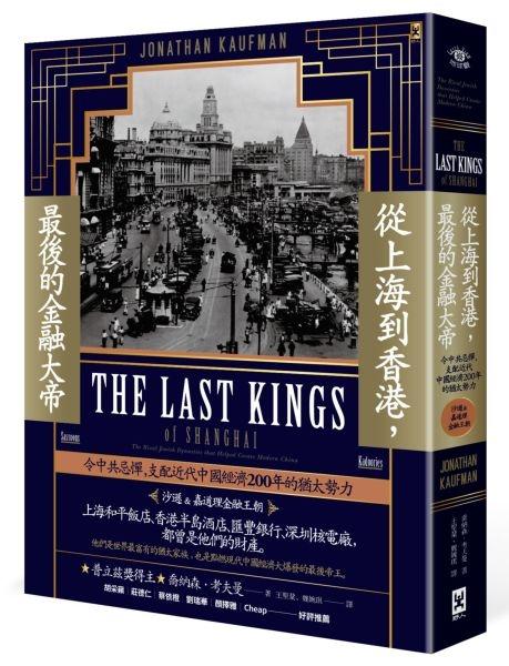 從上海到香港,最後的金融大帝:令中共忌憚,支配近代中國經濟200年...【城邦讀書花園】