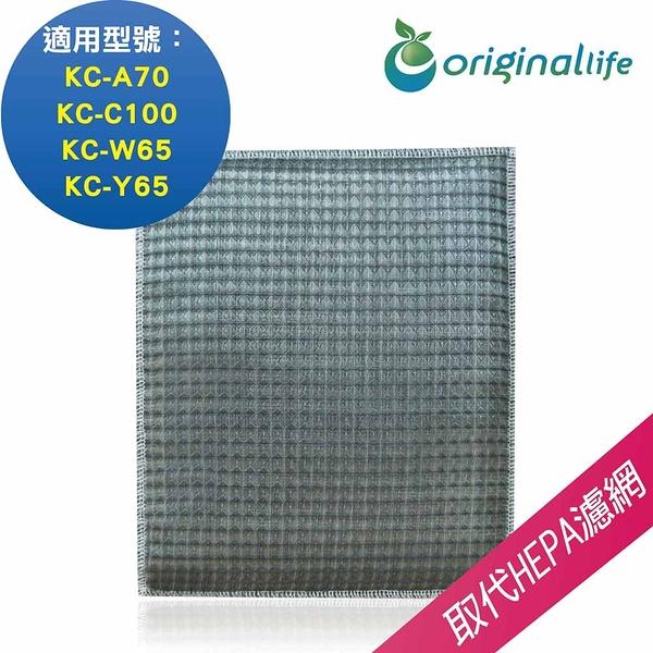 夏普SHARP KC-A70、KC-C100、KC-W65、KC-Y65【Original life】超淨化加濕空氣清淨機濾網 長效可水洗