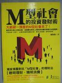 【書寶二手書T1/投資_KPJ】M型社會的投資發財術_周怡怡
