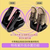 110V英文烘鞋器自動定時紫外線殺菌除臭烘鞋機干鞋器現貨